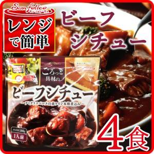レトルト食品 洋風 レトルト 惣菜 おかず サンフーズ レンジで 簡単 ごろっと具材の ビーフシチュー 4食 お惣菜 詰め合わせ 一人暮らし に 備蓄 非常食 ギフト|e-monhiroba