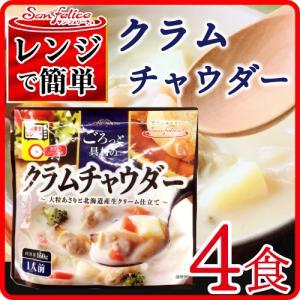 サンフーズ レンジで 簡単 クラムチャウダー 4食 レトルト レトルト食品 レトルトスープ スープ おかず ご飯 常温保存 野菜 あさり クリーム 洋食 レンジでチン|e-monhiroba