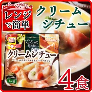 レトルト食品 洋風 レトルト 惣菜 おかず サンフーズ レンジで 簡単 ごろっと具材の クリームシチュー 4食 お惣菜 詰め合わせ 一人暮らし 備蓄 非常食 ギフト|e-monhiroba