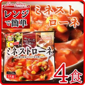 サンフーズ レンジで 簡単 ミネストローネ 4食 レトルト レトルト食品 レトルトスープ スープ おかず ご飯 常温保存 野菜 トマト 洋食 レンジでチン|e-monhiroba