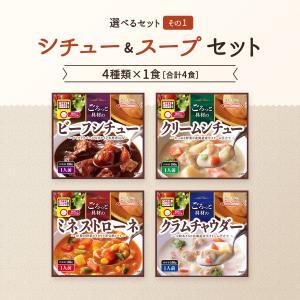 レトルト スープ シチュー 4種 詰め合わせ セット サンフーズ レトルト食品 メール便 ポイント消化 送料無 備蓄 非常食 e-monhiroba 08