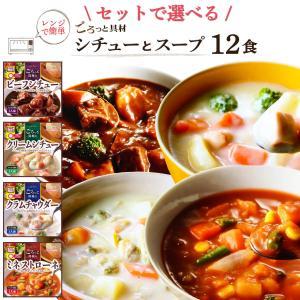 レトルト スープ シチュー 4種12食 詰め合わせ セット サンフーズ レトルト食品 惣菜 レンジ 湯煎 常温保存 節分 バレンタイン ギフト|e-monhiroba