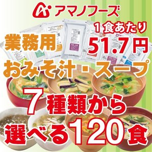 アマノフーズ フリーズドライ 業務用 味噌汁 7種類から 選べる 業務用 4種類 120食 セット《...