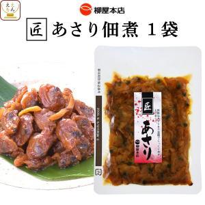 佃煮 柳屋本店 匠 あさり 佃煮 (120g) 1袋 キャッシュレス 還元 お歳暮 ギフト|e-monhiroba