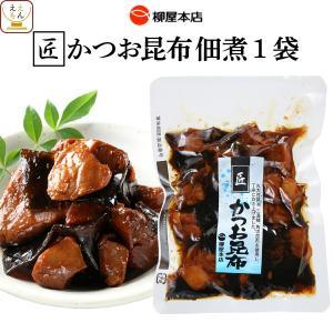 佃煮 柳屋本店 匠 かつお 昆布 佃煮 (130g) 1袋 キャッシュレス 還元 お歳暮 ギフト|e-monhiroba