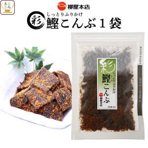 佃煮 柳屋本店 彩 鰹こんぶ (80g) 1袋 キャッシュレス 還元 お歳暮 ギフト|e-monhiroba
