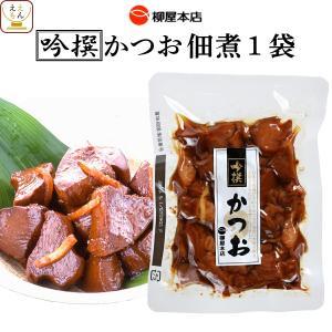 佃煮 柳屋本店 吟撰 かつお 佃煮 (130g) 1袋 キャッシュレス 還元 お歳暮 ギフト|e-monhiroba