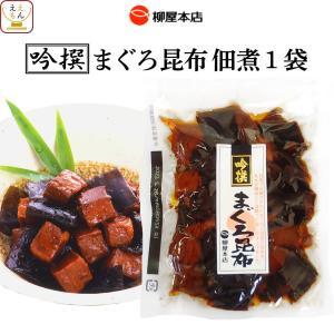佃煮 柳屋本店 匠 まぐろ 昆布 佃煮 (130g) 1袋 キャッシュレス 還元 お歳暮 ギフト|e-monhiroba