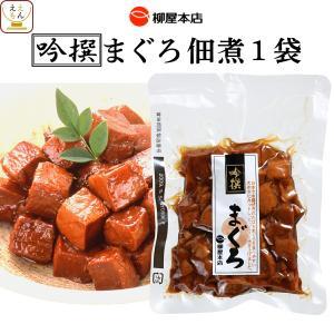 佃煮 柳屋本店 吟撰 まぐろ 佃煮 (130g) 1袋 キャッシュレス 還元 お歳暮 ギフト|e-monhiroba