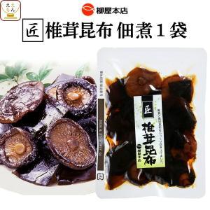 佃煮 柳屋本店 匠 椎茸 昆布 佃煮 (120g) 1袋 キャッシュレス 還元 お歳暮 ギフト|e-monhiroba