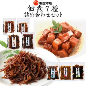 柳屋本店 佃煮 7種 バラエティセット  キャッシュレス 還元 お歳暮 ギフト|e-monhiroba
