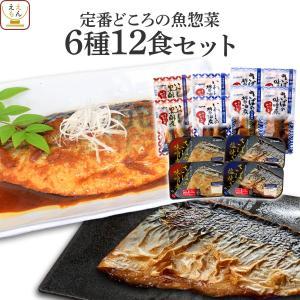 レトルト 惣菜 煮魚 煮付け 6種12食 詰め合わせ セット レトルト食品 おかず 魚 常温保存 無添加 おつまみ お歳暮 帰歳暮 ギフト|e-monhiroba