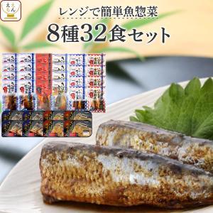 レトルト 惣菜 魚屋の 煮魚 まとめ買い 8種32食 詰め合わせ セット レトルト食品 常温保存 レンジ 湯煎|e-monhiroba