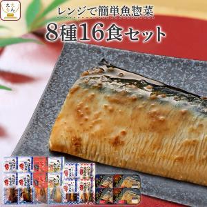 レトルト 惣菜 魚屋の 煮魚 全8種16食 詰め合わせ セット レトルト食品 常温保存 レンジ 湯煎 仕送り 備蓄|e-monhiroba