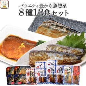 レトルト 惣菜 魚 豪華 10種12食 詰め合わせ セット レトルト食品 レンジ 湯煎 常温保存 仕送り 備蓄 食料|e-monhiroba