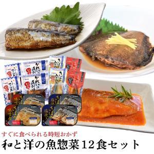 レトルト 惣菜 魚 6種12食 詰め合わせ セット レトルト食品 常温保存 レンジ 湯煎 仕送り 備蓄 食料 保存食|e-monhiroba
