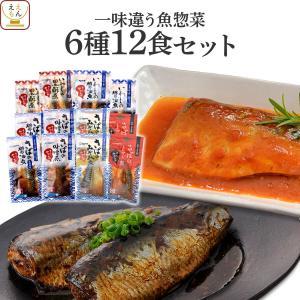 レトルト 惣菜 和風 魚 6種12食 詰め合わせ セット レトルト食品 常温保存 レンジ 湯煎 仕送り 備蓄 保存食|e-monhiroba