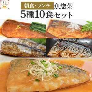 レトルト 惣菜 魚 簡単 ランチ 5種10食 詰め合わせ セット レトルト食品 常温保存 レンジ 湯煎 備蓄 保存食|e-monhiroba