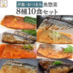 レトルト 惣菜 魚 時短 夜食 おつまみ 5種10食 詰め合わせ セット レトルト食品 常温保存 レンジ 湯煎 備蓄|e-monhiroba