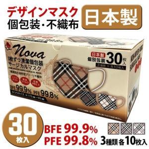 日本製  チェック柄  不織布 デザインマスク 30枚入 【個包装】|e-mono-base