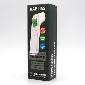 2020年秋 最新モデル RABLISS KO-133 赤外線温度計 非接触温度計 デジタル 高精度|e-mono-base