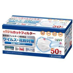 小林薬品 ウイルス・花粉対策 3層 マスク 大人用サイズ 50枚入|e-mono-base