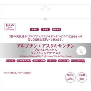 日本製 プロフェッショナル フェイスマスク JAPAN肌キレイ Professinal アルブチン+アスタキサンチン|e-mono-base