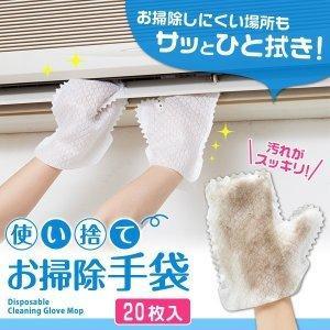 使い捨て お掃除手袋 20枚入り e-mono-base