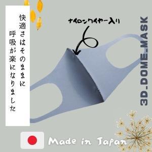 数量限定 接触冷感、UVカット 洗って繰り返し使える日本製ドームマスク 2枚入り|e-mono-base