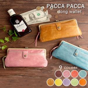 財布 レディース 長財布 がま口 本革 日本製 がま口財布 ポーチ pacca pacca|e-mono-online