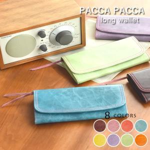 財布 レディース 長財布 本革 日本製 馬革 シンプル フラップ 軽量 軽い pacca pacca|e-mono-online