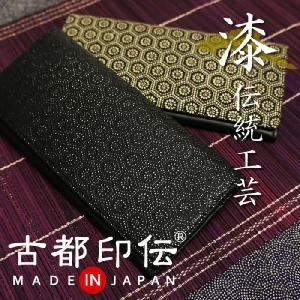 財布 メンズ 長財布 本革 日本製 亀甲柄 印伝 伝統工芸 和風 和柄 薄い 古都印伝|e-mono-online
