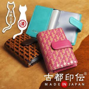 カードケース 大容量 レディース 本革 日本製 キャッツ 印伝 猫柄 ねこ ネコ かわいい 古都印伝|e-mono-online