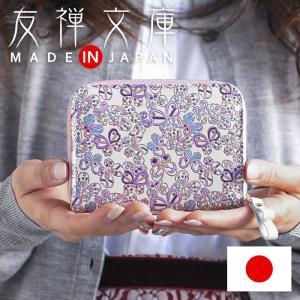 財布 レディース 二つ折り 本革 日本製 ラウンドファスナー 二つ折り財布 手描き 蝶柄 友禅文庫【エントリーでポイント10倍】|e-mono-online