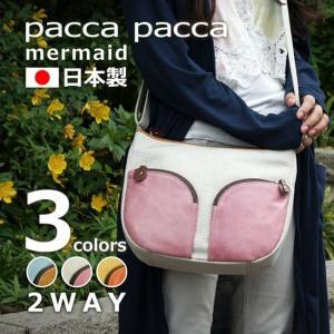 ショルダーバッグ レディース 斜めがけ 2WAY 6リットル 可愛い 日本製 マーメイドシリーズ|pacca pacca