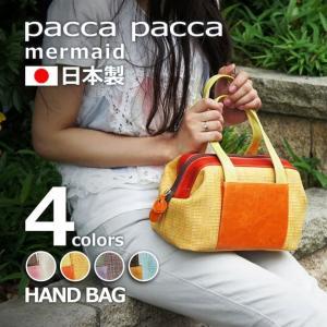 ハンドバッグ レディース ミニトート 可愛い 馬革 日本製 マーメイドシリーズ pacca pacca e-mono-online