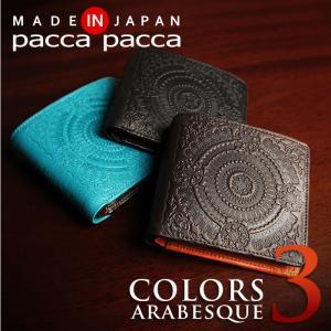 日本製|本革 メンズ 二つ折り財布|アラベスク|pacca pacca|札入れ