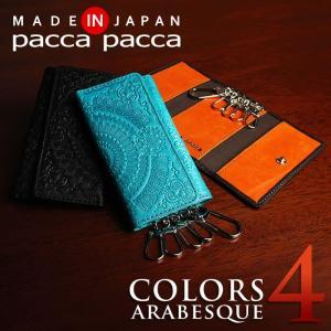 日本製|本革 キーケース 三つ折り|アラベスク|pacca pacca