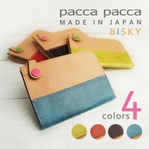 日本製|財布 L字ファスナー レディース かわいい 本革 馬革|ビスキーシリーズ|pacca pacca