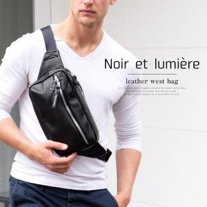 Noir_et_lumiere バッグ ウエストバッグ メンズ レザー ボディバッグ 送料無料 肩掛け 日本製 本革 牛革 男性 大人 ビジネス フォーマル 大容量|e-mono-online