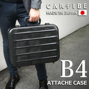 日本製 本革 カーボンファイバー|B4サイズ|メンズ アタッシュケース ブリーフケース バッグ 鞄 丈夫 軽い|CARFIBE|e-mono-online