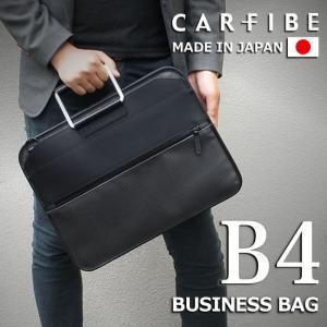 日本製 本革 カーボンファイバー|B4サイズ|メンズ ブリーフケース ビジネスバッグ カバン 軽い|e-mono-online