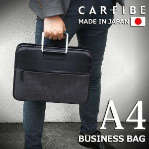 日本製 本革 カーボンファイバー|A4サイズ|メンズ ブリーフケース ビジネスバッグ バッグ カバン 軽い|e-mono-online