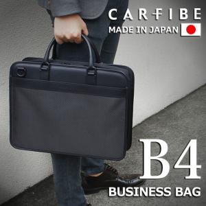 日本製 本革 カーボンファイバー|B4サイズ|メンズ ブリーフケース ビジネスバッグ カバン 丈夫 軽い|CARFIBE|e-mono-online