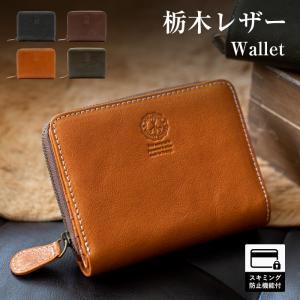 財布 メンズ 二つ折り 本革 日本製 ラウンドファスナー 栃木レザー 二つ折り財布 ジッパー レディース|e-mono-online