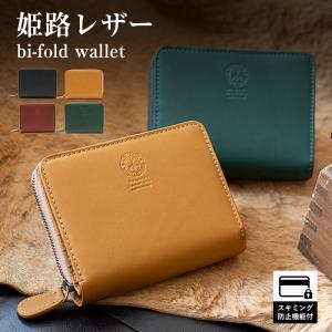 財布 メンズ 二つ折り 本革 日本製 ラウンドファスナー 姫路レザー 二つ折り財布 ジッパー レディース【エントリーでポイント10倍】|e-mono-online