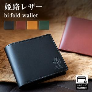 財布 メンズ 二つ折り 本革 日本製 姫路レザー 二つ折り財布 ベーシック|e-mono-online