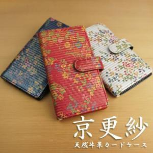 京更紗 カードケース カード入れ ポイントカード入れ 二つ折り 縦型 本革 牛革|e-mono-online