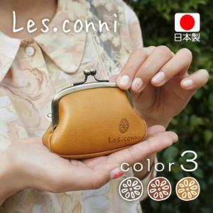 がま口 財布 レディース 小銭入れ 本革 日本製 コインケース Les.conni|e-mono-online