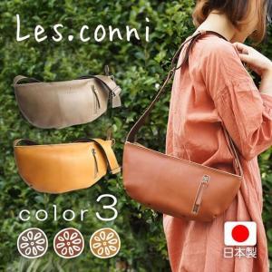 ショルダーバッグ 鞄 バナナ型|レディース 本革 日本製|Les.conni|e-mono-online